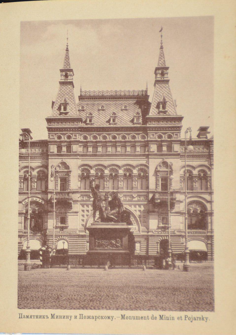 1900-е. Памятник Минину и Пожарскому