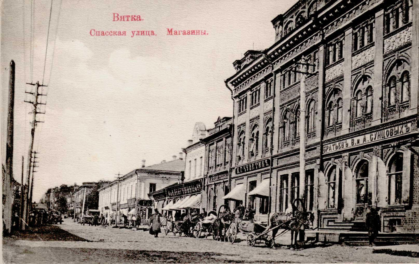 Спасская улица. Магазин братьев Сунцовых