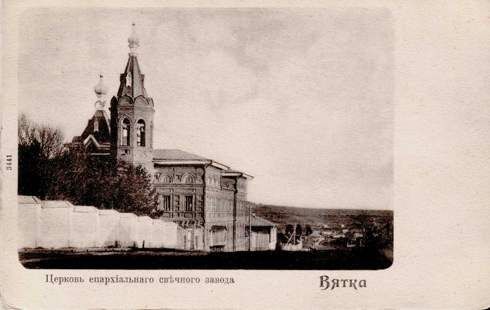 Церковь епархиального свечного завода