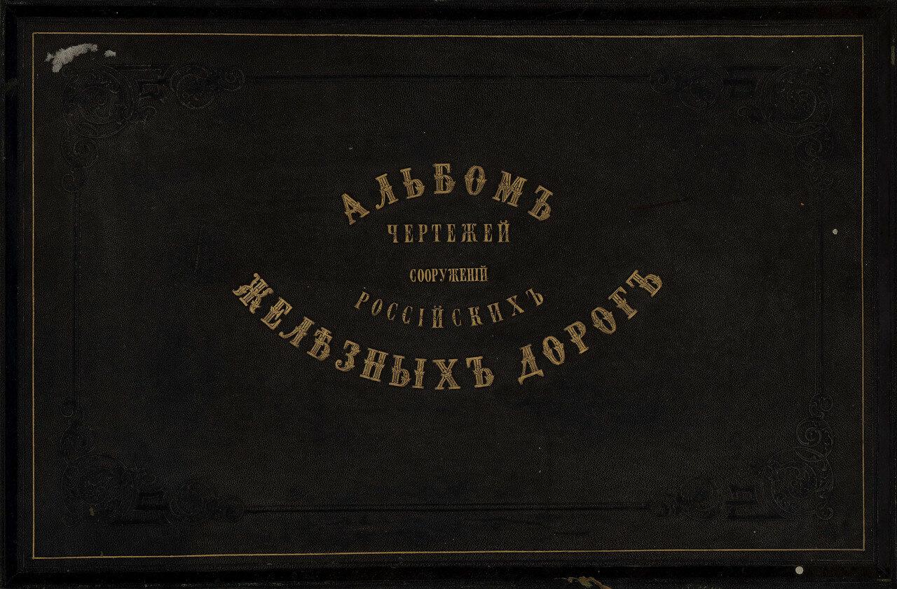 albom-chertezhei-sooruzhenii-rzhd-1872-001.jpg