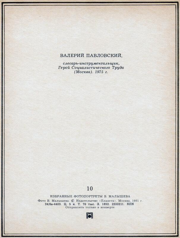 обратная сторона открытка Валерий Павловский