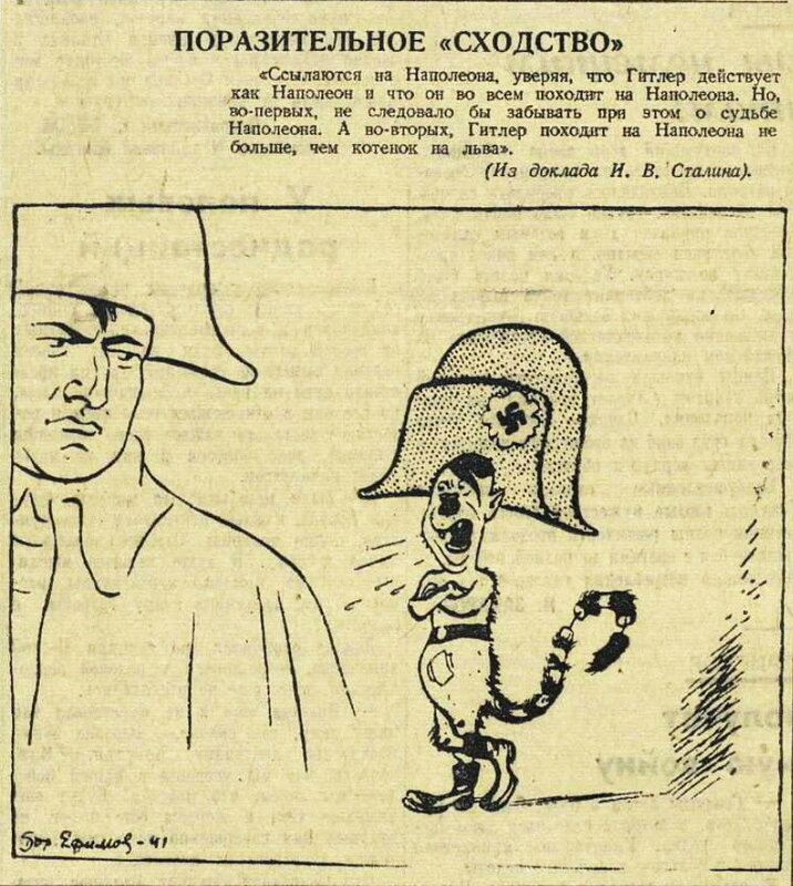 Красная звезда, 6 ноября 1941 года