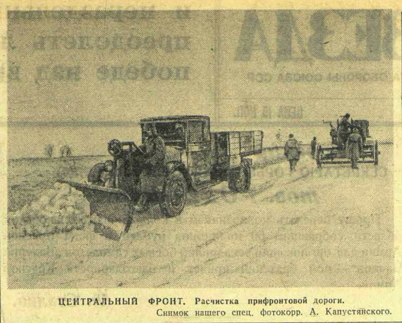 «Красная звезда», 18 декабря 1942 года