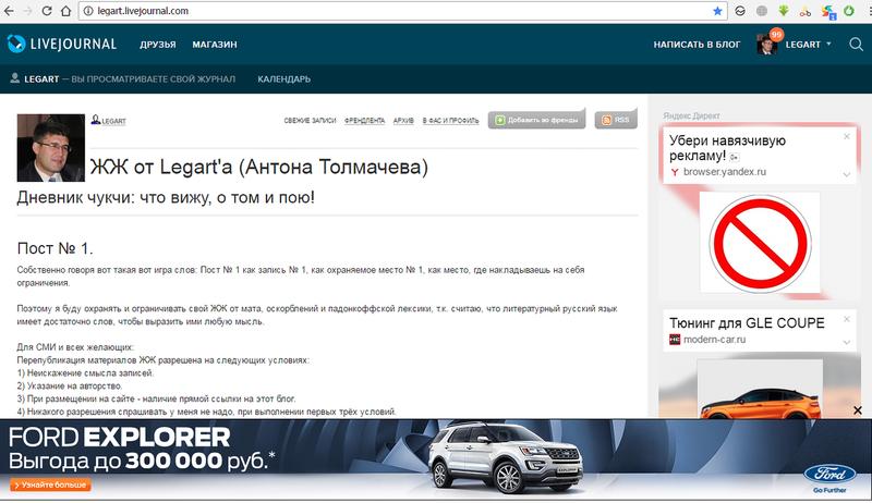 Первая страница ЖЖ от Legart с рекламой.png
