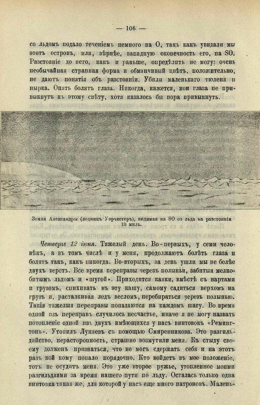 Из книги В. И. Альбанова «На юг к Земле Франца Иосифа!»
