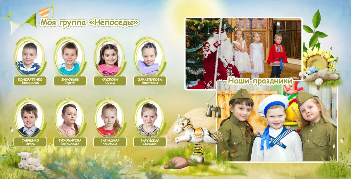 фотокнига для выпускников детского сада