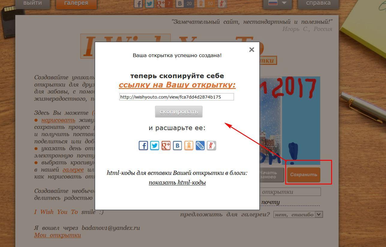Открытки в Яндекс почте - как отправить? 4