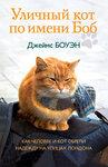 Cat Bob