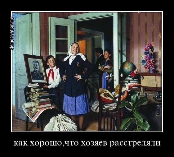 хорошо_что_хозяев_расстреляли.jpg