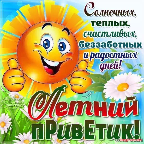 Летний приветик! Солнечных дней открытки фото рисунки картинки поздравления
