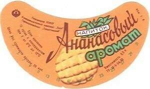 этикетка Ананасовый аромат