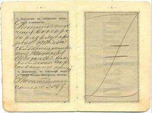 Паспортная книжка 0330