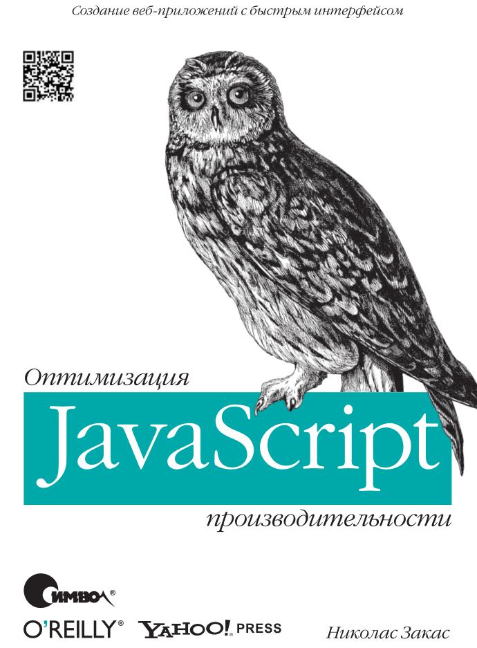 Книга - JavaScript Оптимизация производительности