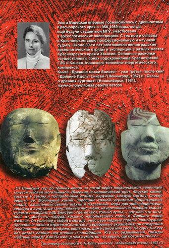 enisey-masks-2.jpg