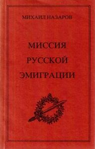Миссия Русской эмиграции-Михаил Назаров