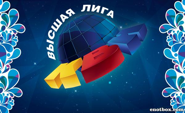 КВН-2017. Высшая лига (Гала-концерт КиВиН-2017) Отборочная игра / 2017 / РУ / HDTVRip + HDTV (1080i)