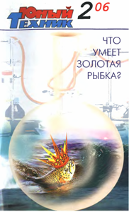 Журнал: Юный техник (ЮТ). - Страница 24 0_1b0742_b3d23af7_orig