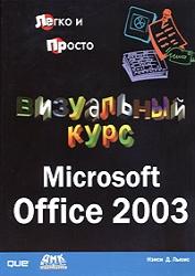 Нэнси Д. Льюис — Визуальный курс. Microsoft Office 2003