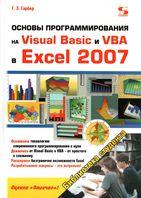 Гарбер Г.3. — Основы программирования на Visual Basic и VBA в Excel 2007.