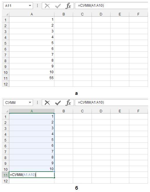 Рис. 4. Результат ввода функции суммирования в ячейку A11 при отображении результата выполнения формулы (а) и собственно формулы (б)