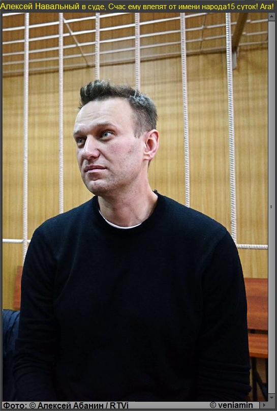 Алексей Навальный в Тверском суде, 27 марта, 2017. Получил 15 суток и штраф, рамка