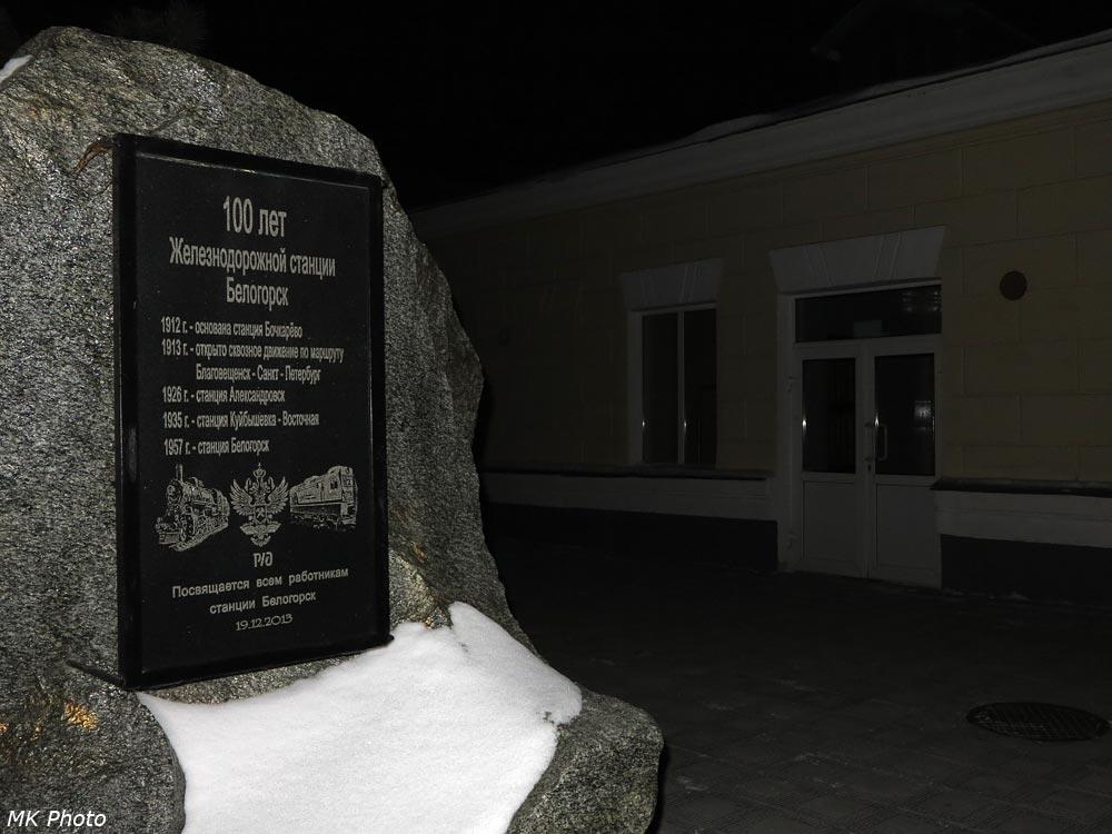 Памятная табличка на станции Белогорск