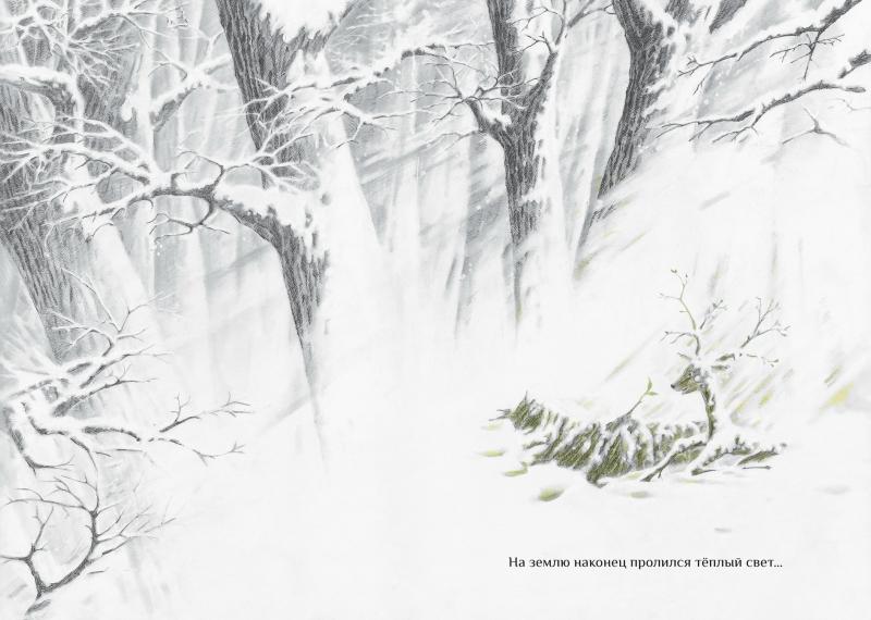 The Snow Deer_5.jpg