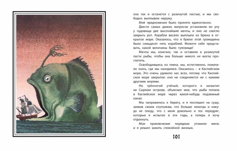 1362_NSK_Munhausen_104_RL-page-051.jpg