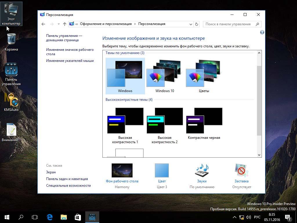 Разработка драйверов Windows 7