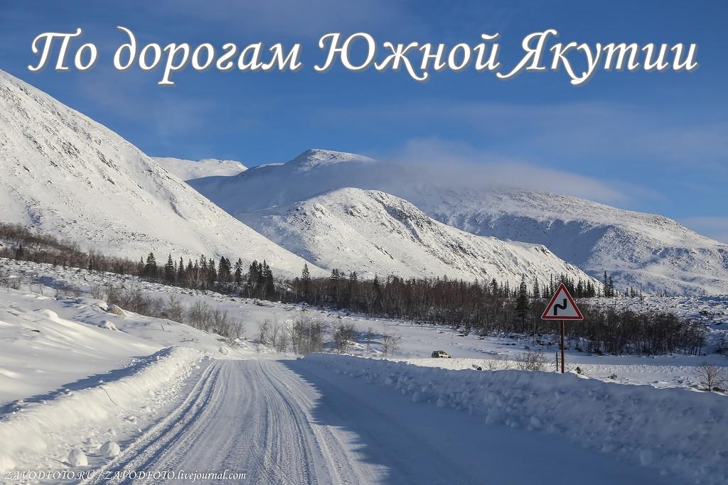 По дорогам Южной Якутии.jpg