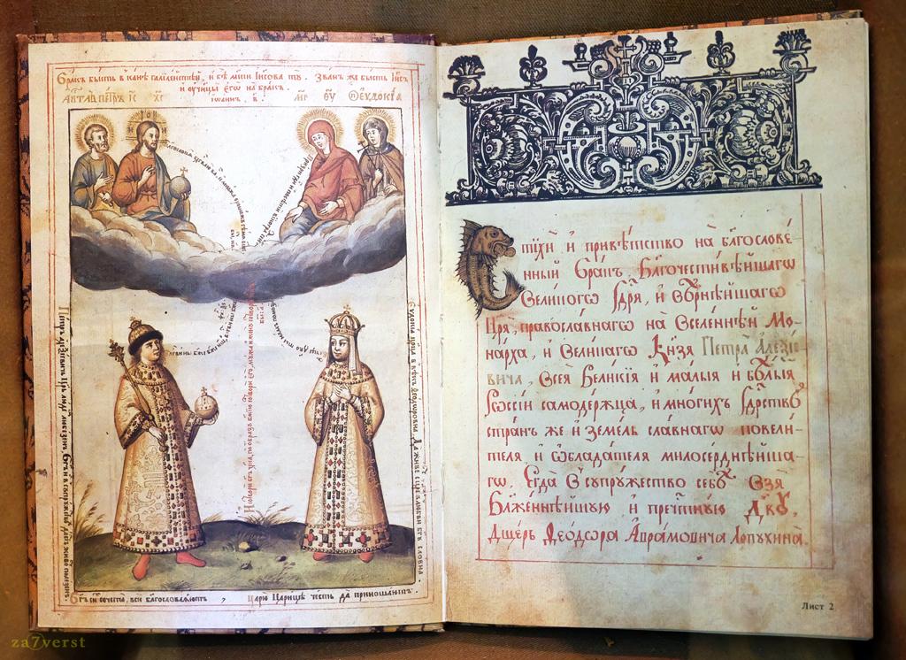 Домик Петра в Вологде, музей, книга с рисунками