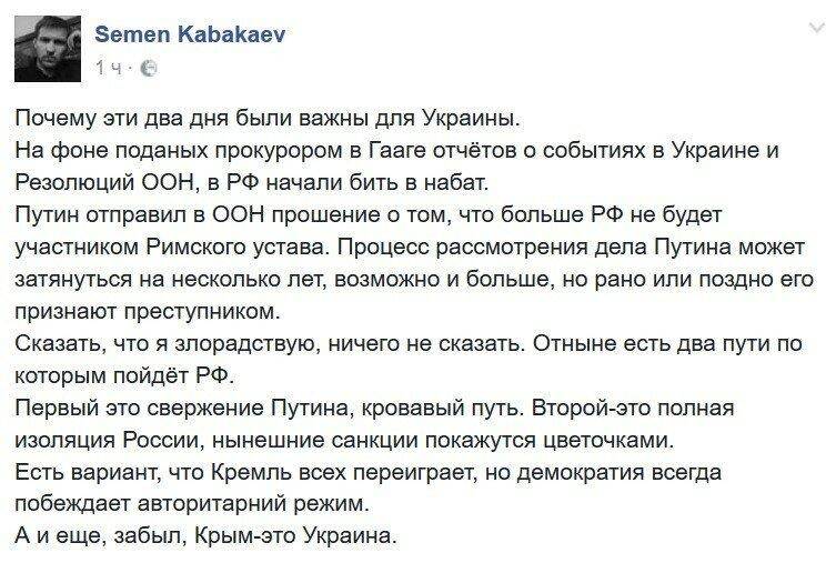 Кабакаев_ООН.jpg