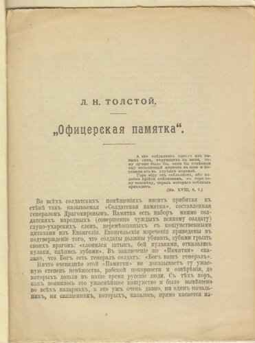 Л.Н. Толстой Офицерская памятка.jpg