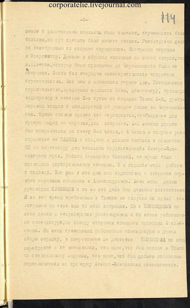 П-7, оп.1, д.626, 116.jpg