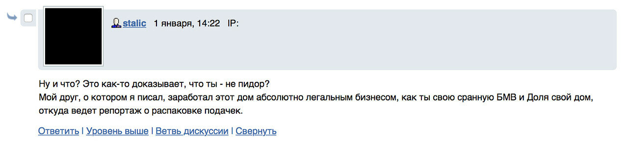 комментарий СталикаN.jpg