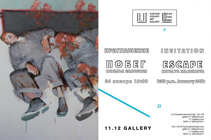 24 января 11.12 GALLERY открывает персональную выставку Натальи Залозной «Побег».