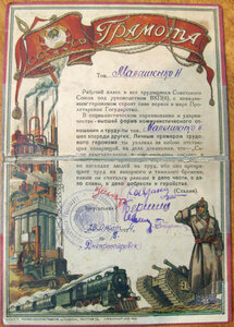 1934 г. Грамота - лучшему Ударнику