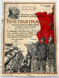 1942 г. Грамота ОТЛИЧНИКУ ТРУДОВОГО ФРОНТА ЖД