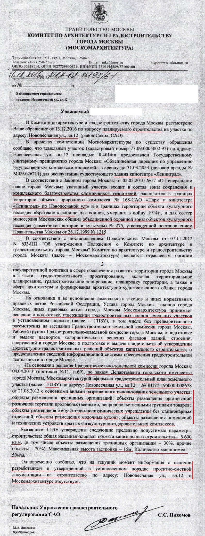 Фракция КПРФ и Комитет Госдумы по обороне заступились за Мемориальный парк героев Первой мировой. 0_1761ac_bfeb635_orig