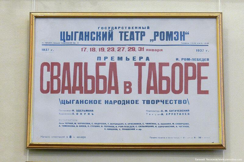 45. Театр Ромэн. фойе. 08.04.17.02..jpg