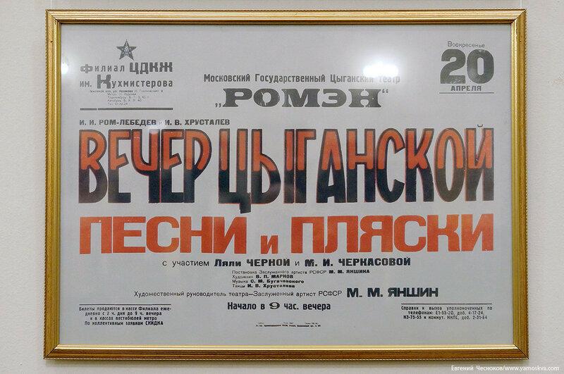 46. Цыганский театр Ромэн. 26.03.17.08..jpg