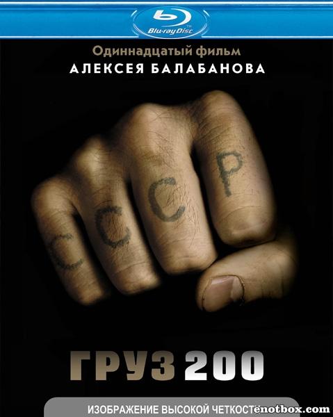 Груз 200 (2007/BDRip/HDRip)