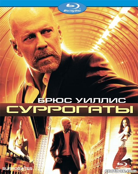 Суррогаты / Surrogates (2009/BDRip/HDRip)