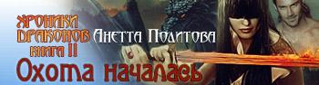 "Анетта Политова ""Охота началась""  ФЛР, Эротика,18+"