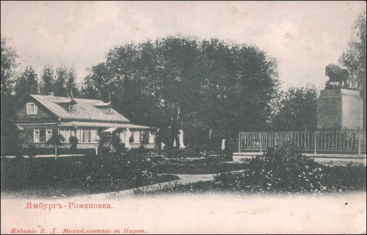 Имение Романовка
