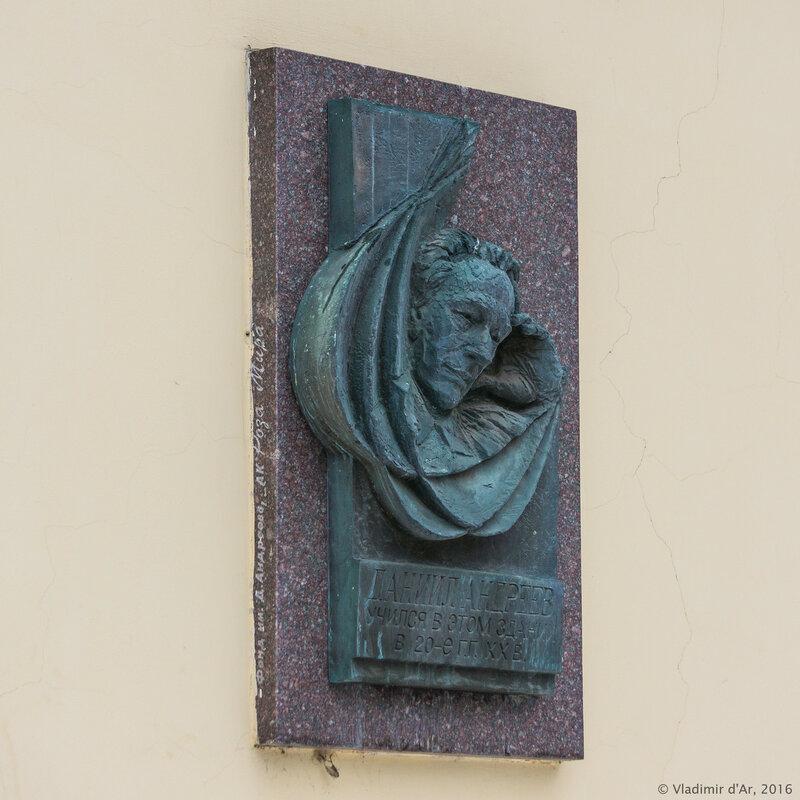 Дом Герцена - Мемориальная доска Даниилу Андрееву