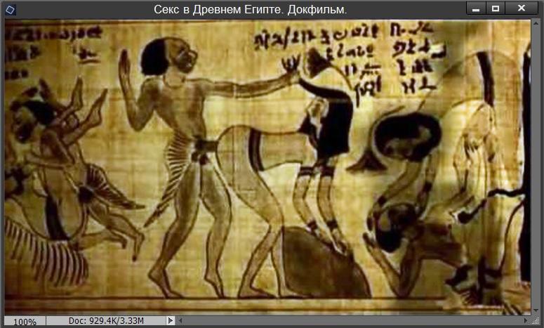 Секс в Древнем Египте. Докфильм. Sex in Ancient Egypt. Documentary (Рамка)