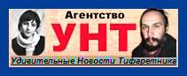 УНТ.финиш-2