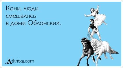 кони люди.jpg