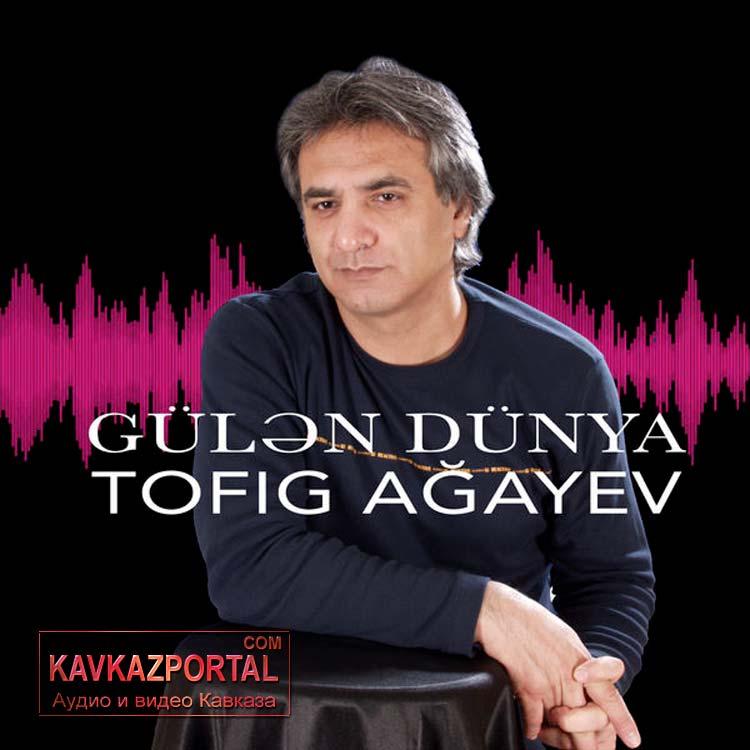 Азербайджанские песни по именам